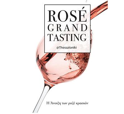 Παρουσιασεις - Ημεριδες 15 04 2019 Rosé Grand Tasting  Thessaloniki 0b02dda2e1b